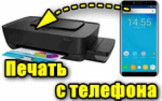 Как печатать с телефона Андроид на принтер (или что делать, если телефон не видит принтер при прямом подключении)