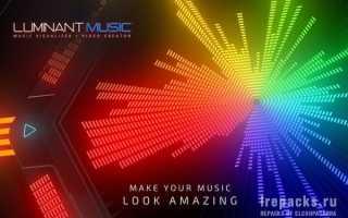 Luminant Music – аудиоплеер и визуальный эквалайзер с 3D графикой » Как установить Windows 10