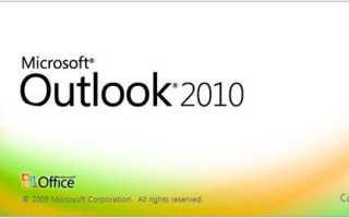 Outlook зависает при запуске — решение!