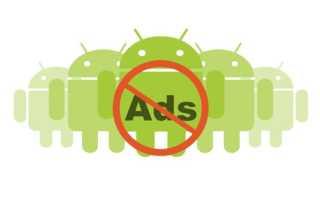 Как убрать рекламу на Android которая постоянно выскакивает