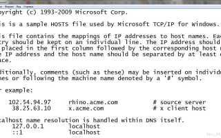 Где находится hosts файл