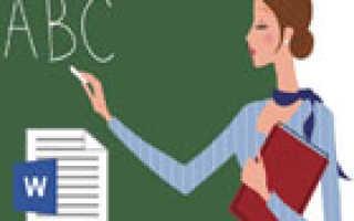 Популярные задачи и уроки по Word