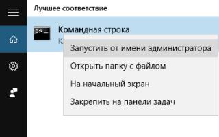 Как произвести восстановление целостности системных файлов, если Windows 8 не загружается