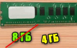 Система не видит всю оперативную память (ОЗУ)! Почему в Windows доступно меньше памяти, чем установлено?