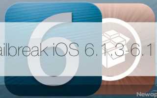 Как сделать jailbreak iOS 6.1