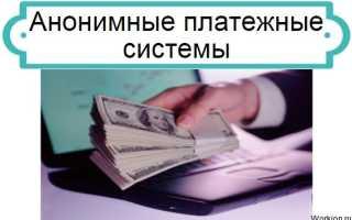 Платежные системы: список самых нужных платежек в интернете. Где безопасно хранить и переводить деньги в сети