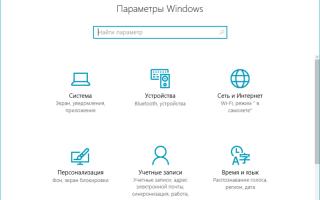 Как удалить учётную запись пользователя в системе Windows 10 » Как установить Windows 10