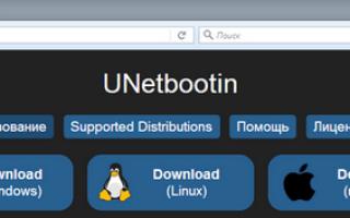 Загрузочная флешка Ubuntu