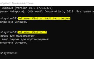 Как включить учетную запись «Гость» в Windows 10