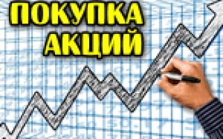 Как и где купить акции, облигации и валюту с телефона новичку (или как накопить хорошую сумму средств на пенсию)