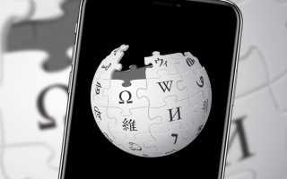 Kiwix — Википедия оффлайн для компьютера, Android и iPhone
