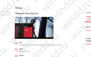 Корзина в Windows 10