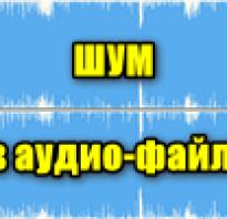 Как убрать шум микрофона из аудио: 3 способа
