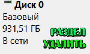 Как удалить все разделы на жёстком диске (даже если они защищены, и в управлении дисками меню серое)