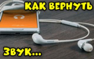 Нет звука в наушниках на телефоне: 10 советов тем, у кого пропал звук