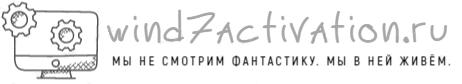 wind7activation.ru